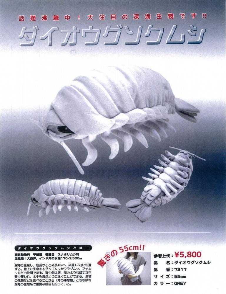 Isopod toy
